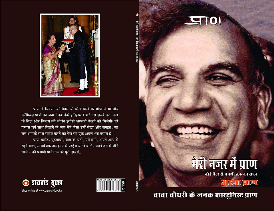 Meri Nazar Me Pran - By Asha Pran Ji- Diamond Books