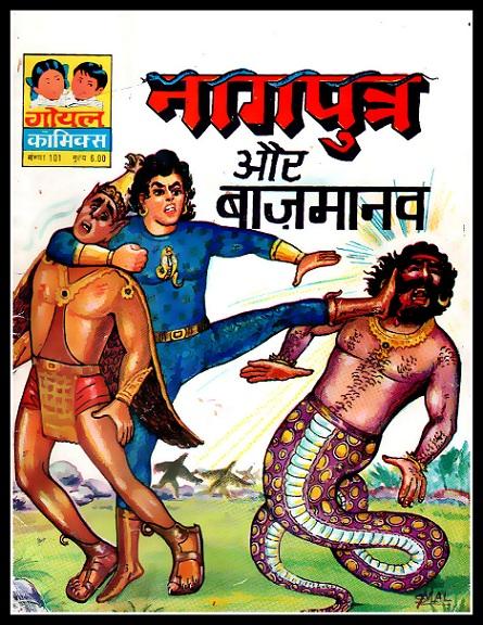 नागपुत्र - गोयल कॉमिक्स (Nagputra - Goyal Comics)