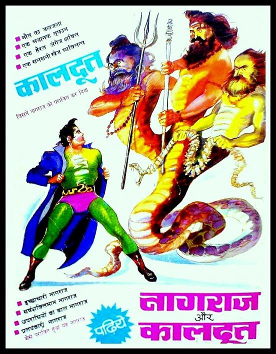 नागराज - राज कॉमिक्स (Nagraj - Raj Comics)
