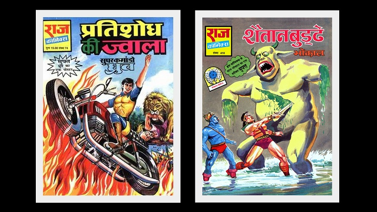 Free Novelty Items - Cover Page - Raj Comics