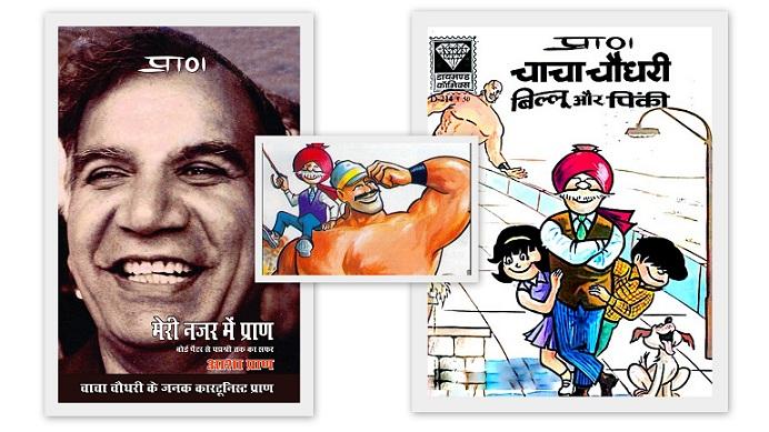 Pran-Kumar-Sharma-Meri-Nazar-Mein-Pran-Asha-Pran