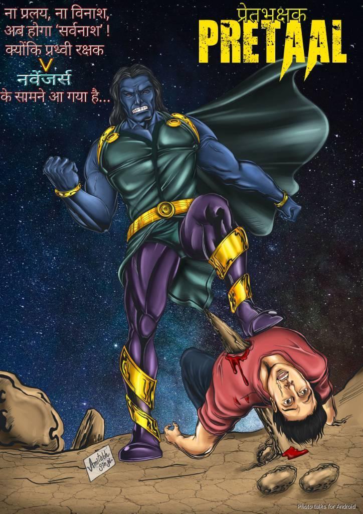 Pret Bhakshak Pretaal - Vaishnavi Chitra Katha
