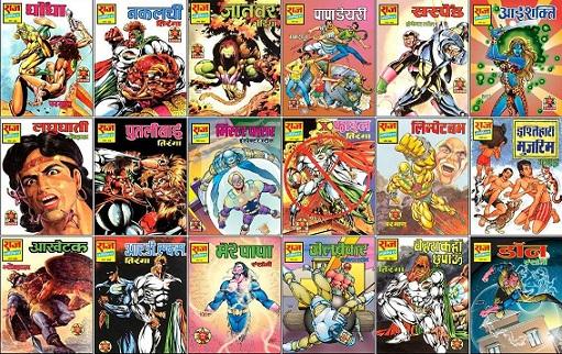 Raj-Comics-Cover
