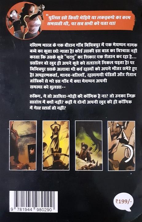 Adhira Mohi 2 - Beast Of Vichitraputra - Bullseye Press