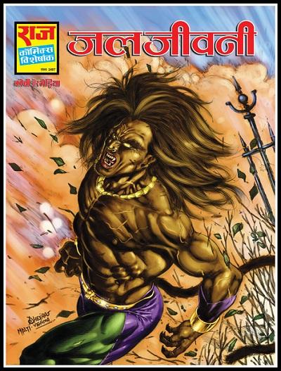 Bhediya - Raj Comics - Jaljeevani