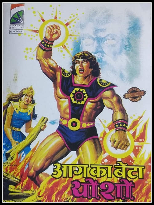 Tulsi Comics - Comics India - Aag Ka Beta - Yosho