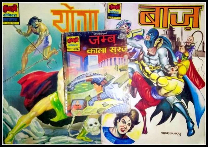 Set 7 - Tulsi Comics - Comics India - Baaz - Yoga - Jambu