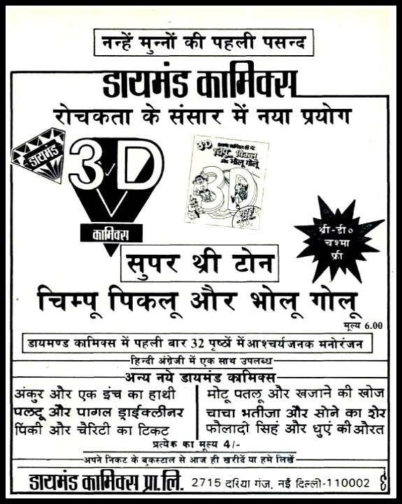 Diamond Comics Vintage Ads - 3D Comics - Chimpu Piklu Aur Bholu Golu
