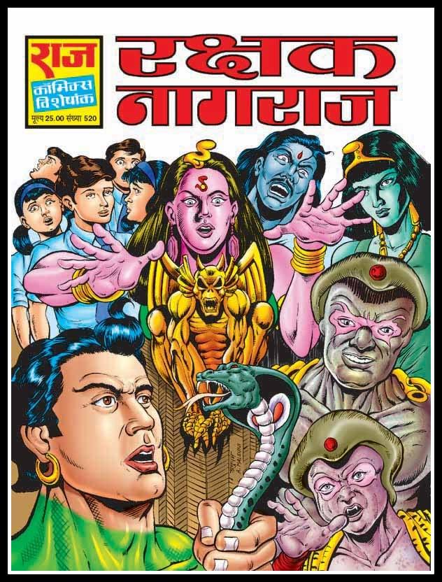 Rakshak Nagraj - Comics - Raj Comics