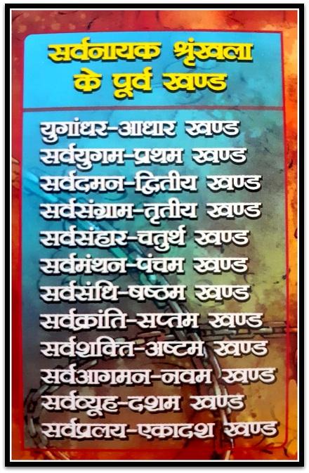 Sarvnayak Series - Complete List - Raj Comics