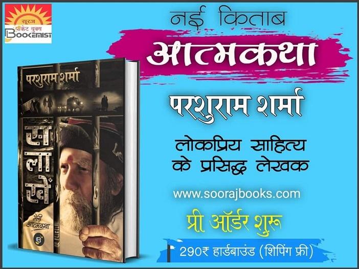 Sooraj-Pocket-Books-Parshuram-Sharma-Salakhen