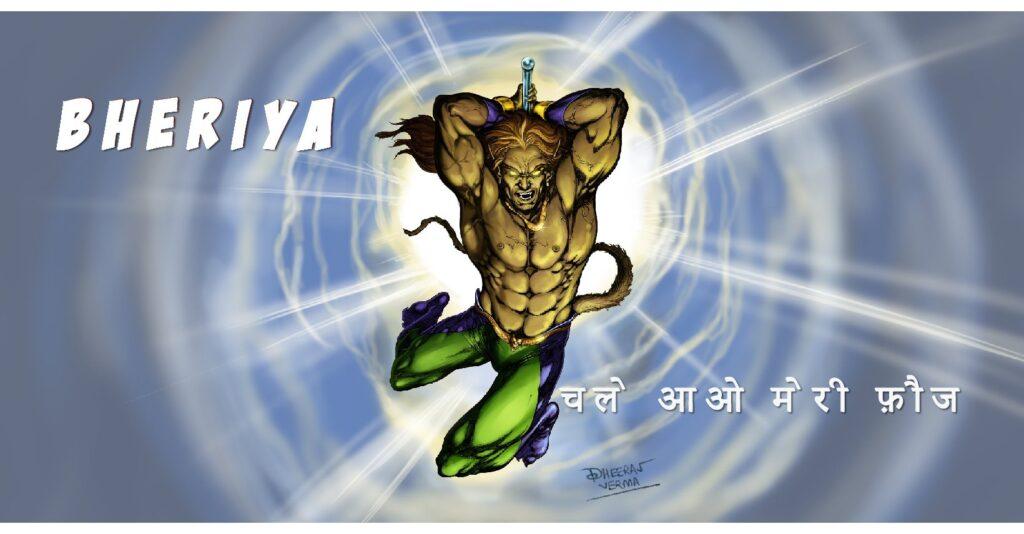 Bheriya By Dheeraj Verma
