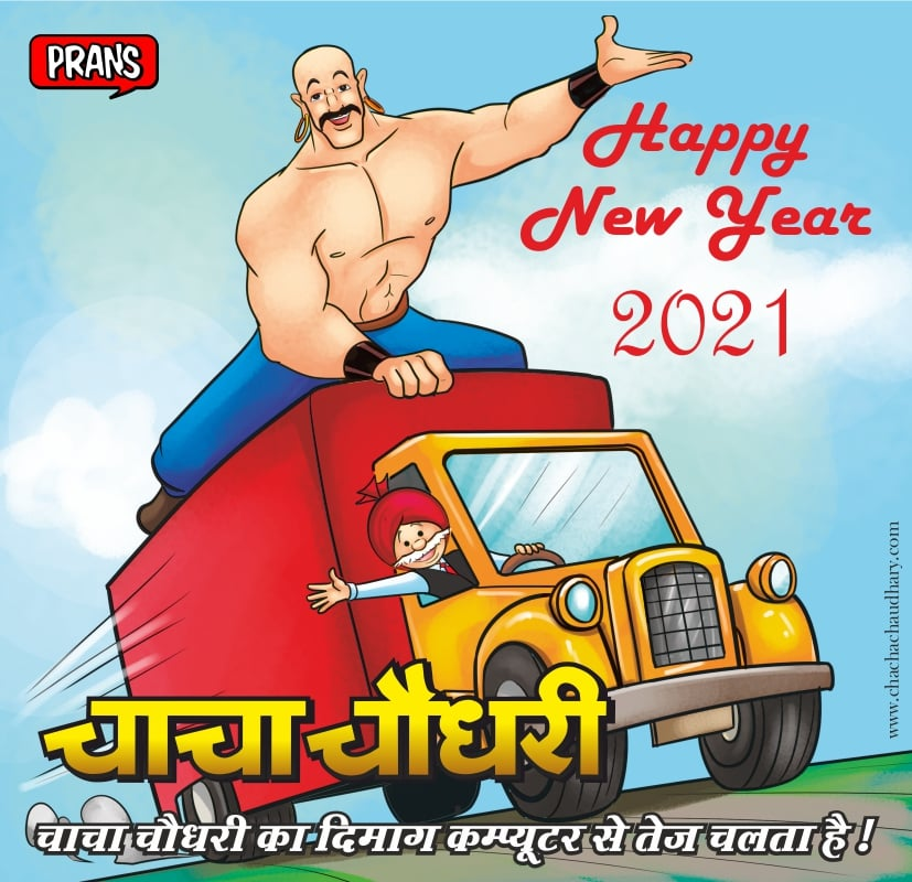Chacha Chaudhary - Cartoonist Pran