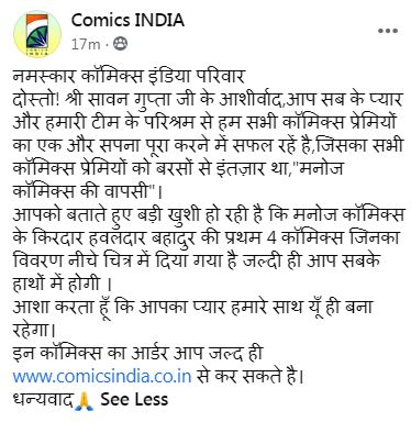 Manoj Comics Announcement By Comics India