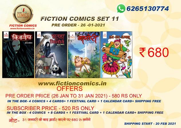 Fiction Comics Set - 11