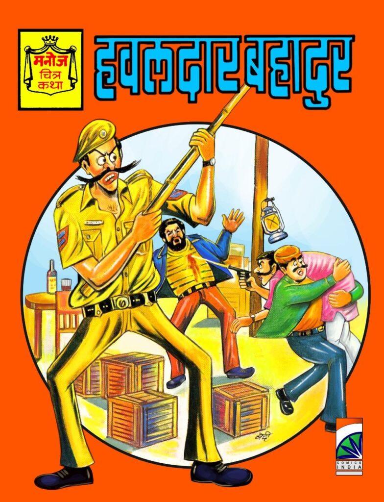 Hawaldar Bahadur First Comics - Manoj Comics