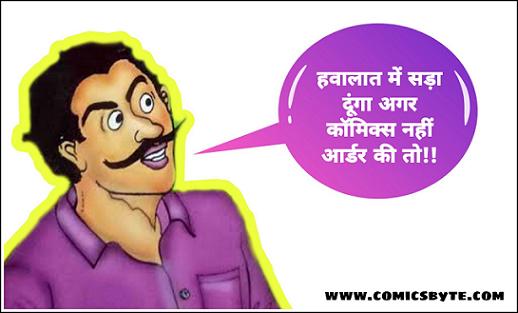 Hawaldar-Bahadur-Manoj-Comics