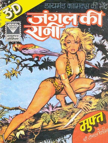 Jungle Ki Rani - Diamond 3D Comics