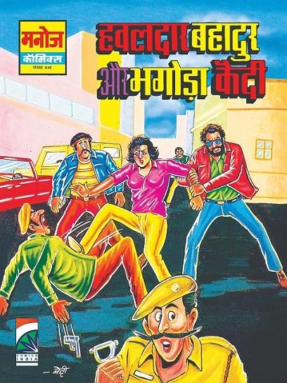 Manoj-Comics-Hawaldar-Bahadur-Aur-Bhagoda-Kaidi