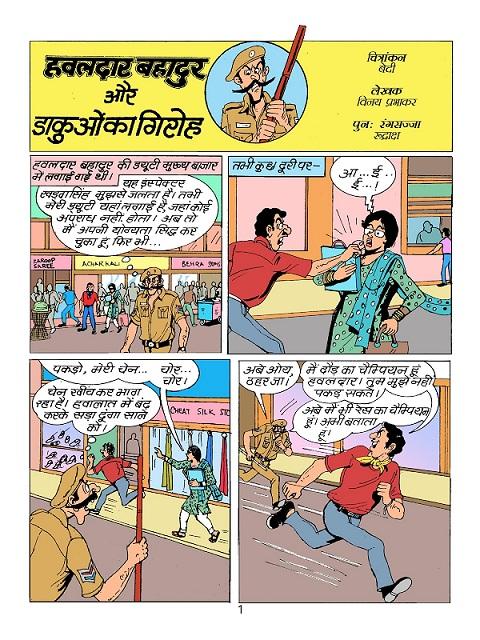 Manoj Comics - Hawaldar Bahadur Aur Dakuon Ka Giroh