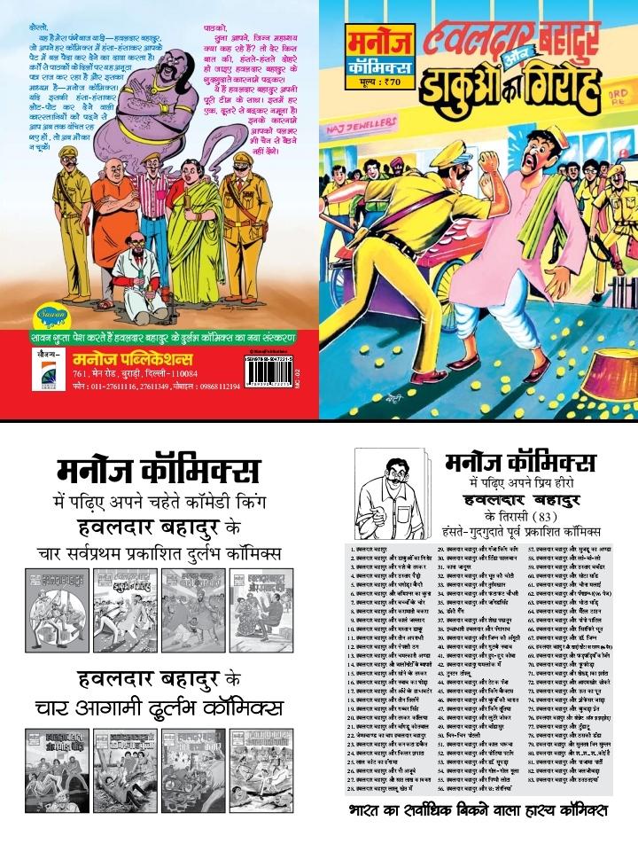 Hawaldar Bahadur Aur Dakauon Ka Giraoh - Manoj Comics