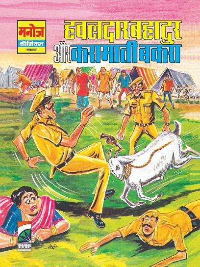 Manoj-Comics-Hawaldar-Bahadur-Aur-Karamati-Bakra