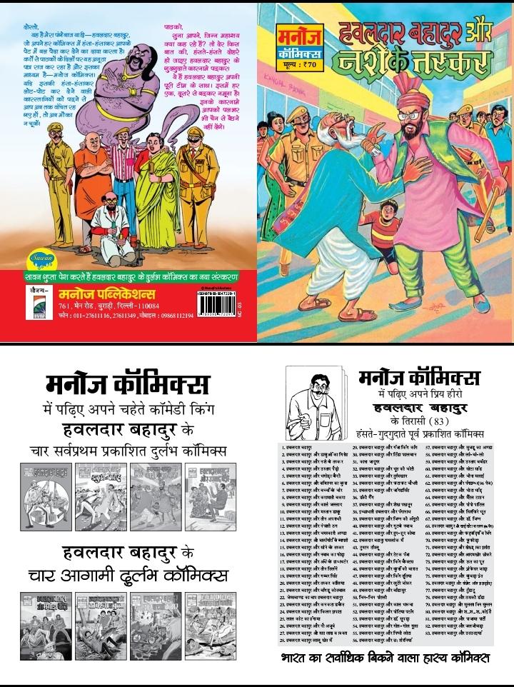 Hawaldar Bahadur Aur Nashe Ke Taskar - Manoj Comics