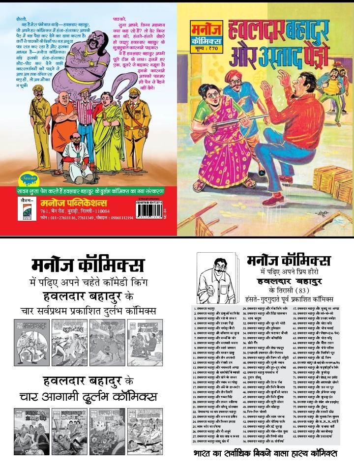 Hawaldar Bahadur Aur Ustaad Pedro - Manoj Comics