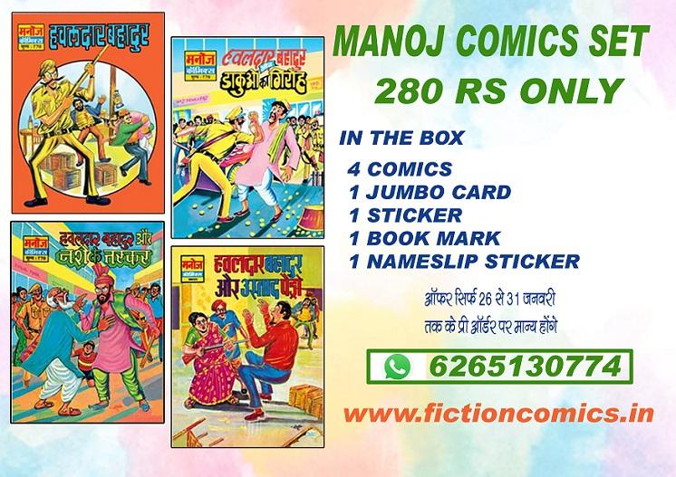 Manoj Comics Hawaldar Bahadur Set