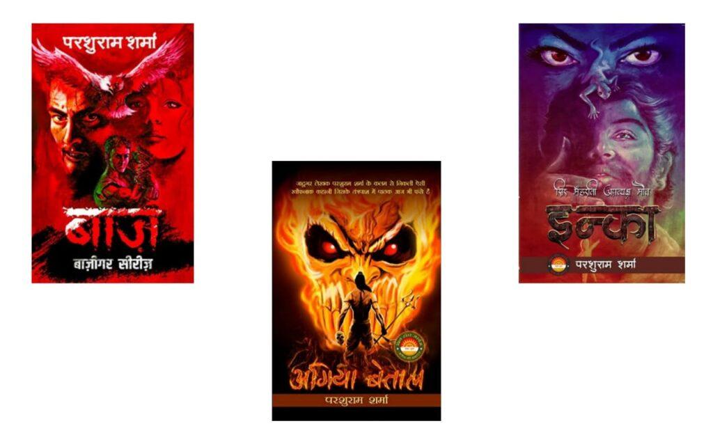 Writer - Parshuram Sharma - Novels