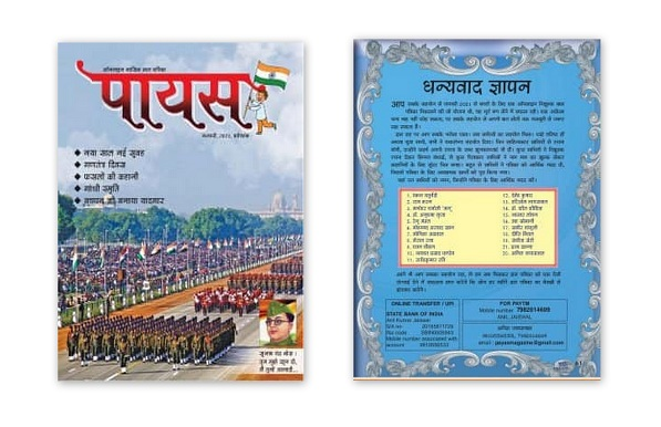 Payas - Bal Sahitya - Patrika