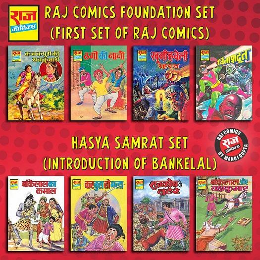 Raj Comics First Set - Year 1986