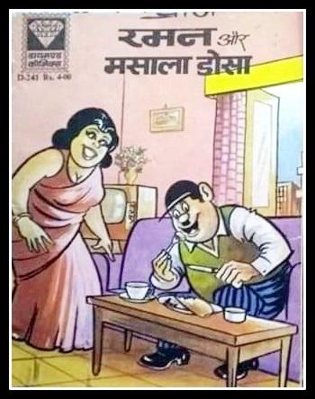 Raman Aur Masala Dosa - Diamond Comics