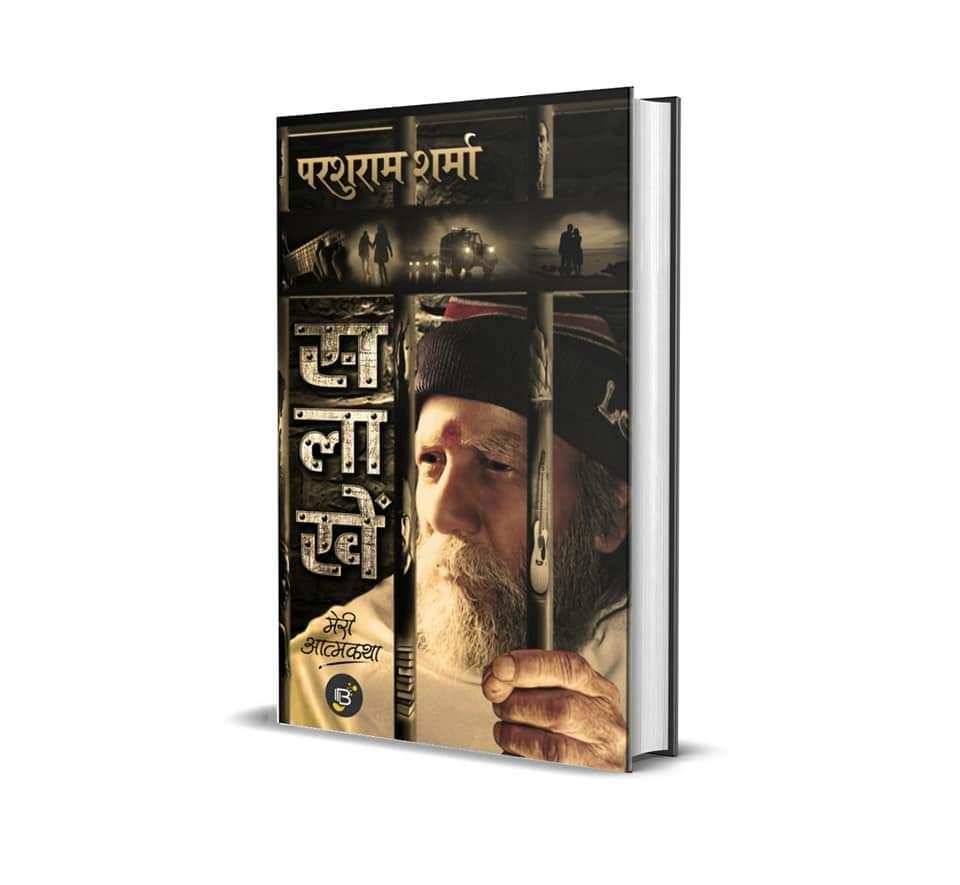 Salakhen - Auto Biography - Parshuram Sharma - Sooraj Pocket Books