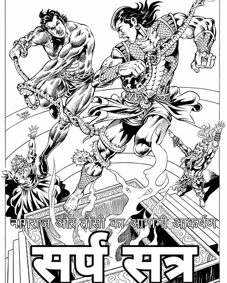 Sarp Satra - Anupam Sinha - Raj Comics