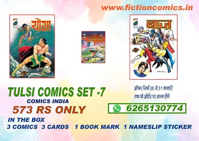 Tulsi Comics Set 7 - Comics India