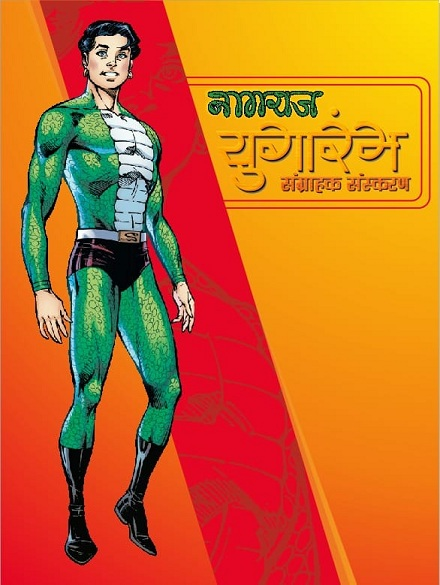 Yugaarambh Series - Nagraj - Collectors Edition