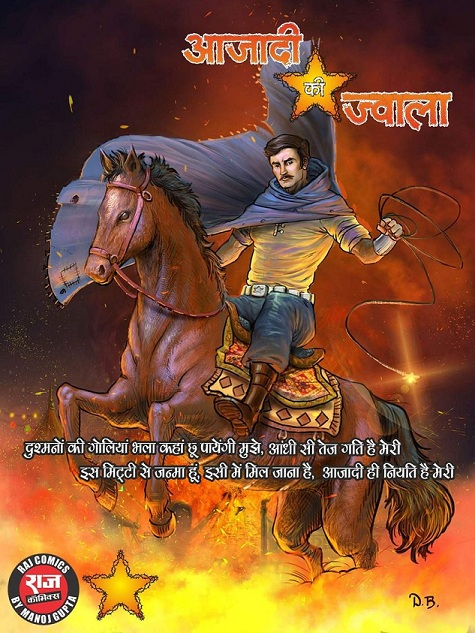 Aazadi Ki Jwala - Raj Comics - Swatantrta Senani Dhruva