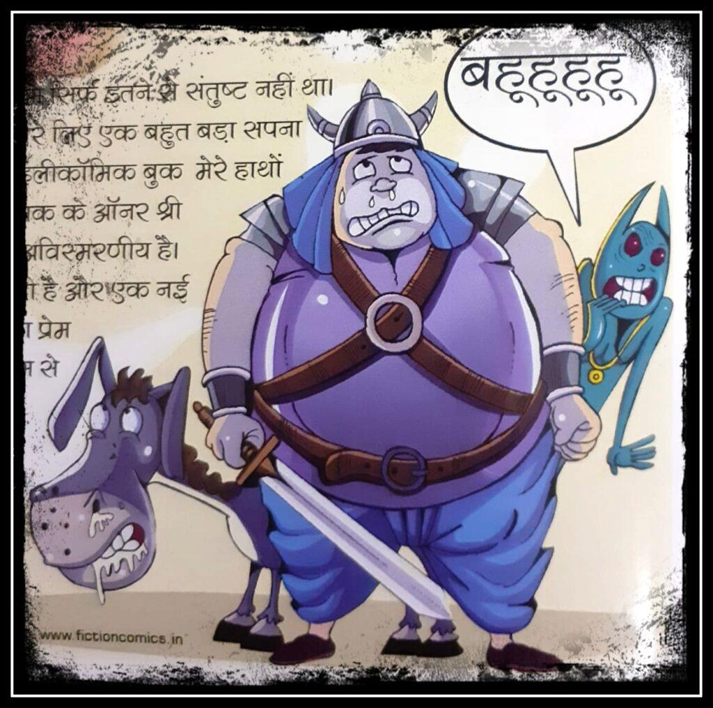 Bhagyaveer Bhootal - Fiction Comics