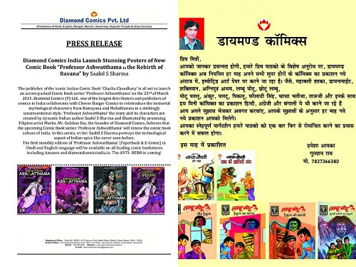 Diamond Comics - Press Release