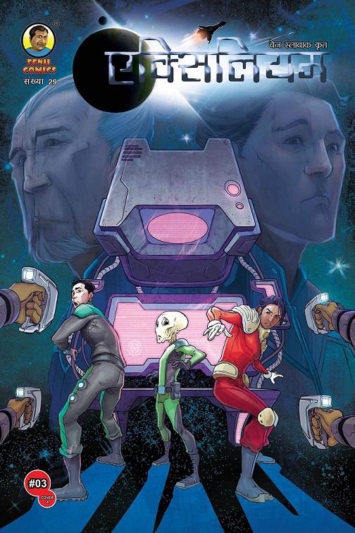 Fenil Comics - EXILIUM - Variant Cover