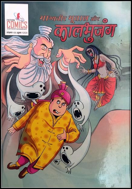 Fiction Comics - Bhagyaveer Bhootal - Kaalbhujang