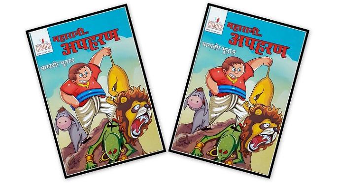Fiction Comics - Bhagyaveer Bhootal - Maharani Ka Apharan - Comics Review