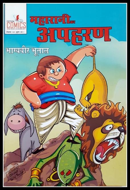 Fiction Comics - Bhagyaveer Bhootal - Maharani Ka Apharan