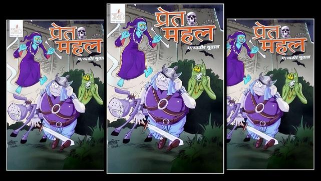 Fiction Comics - Bhagyaveer Bhootal - Pret Mahal