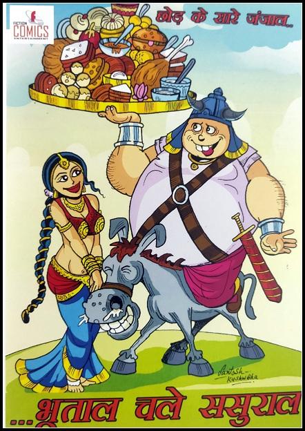 Fiction Comics - Bhootal Chale Sasural
