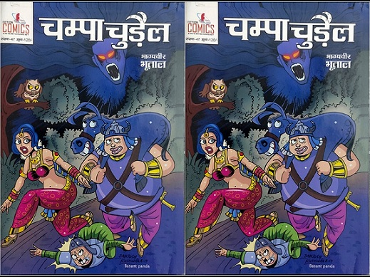 Fiction Comics - Champa Chudail - Review