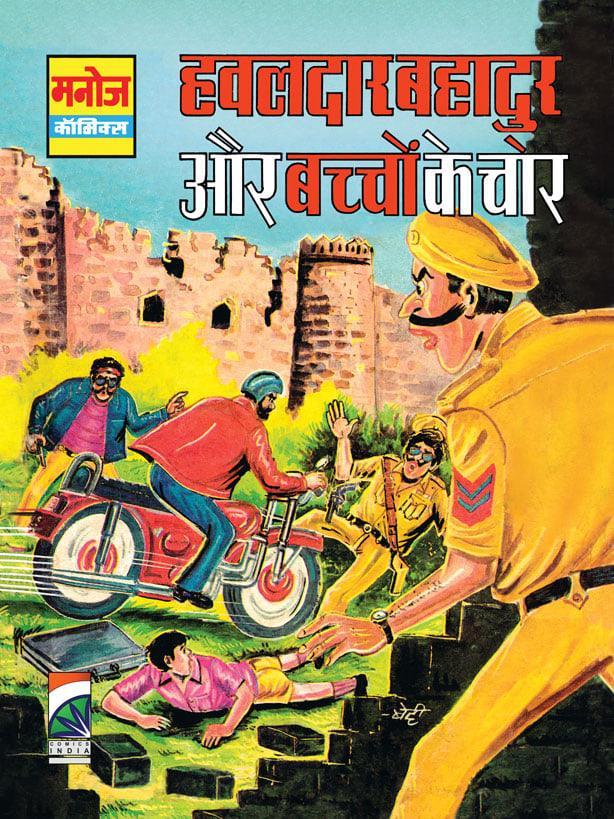 Hawaldar Bahadur Aur Bacchon Ke Chor - Manoj Comics - Comics India