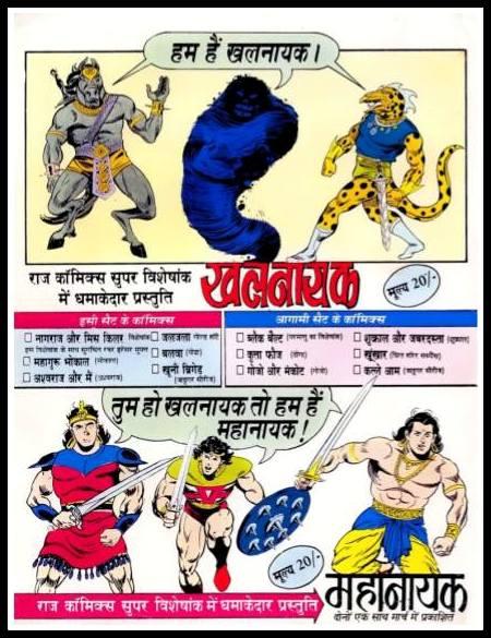 Kalnayak - Mahanayak - Raj Comics - Old Ads