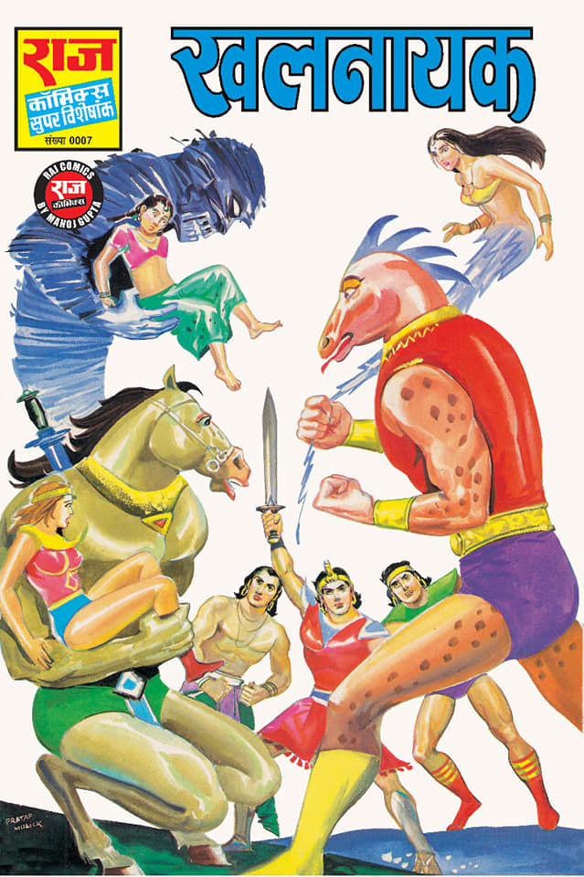 Khalnayak - Bhokal - Gojo - Ashwaraj - Raj Comics By Manoj Gupta